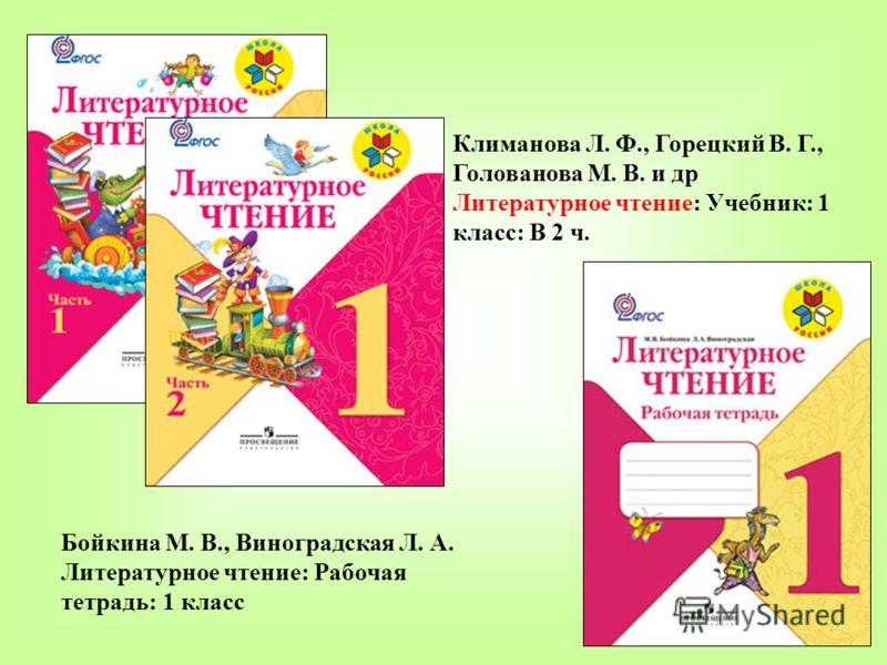 Гдз По Литературному Чтению 4 Класс Климанова Горецкий 1 Часть Тетрадь